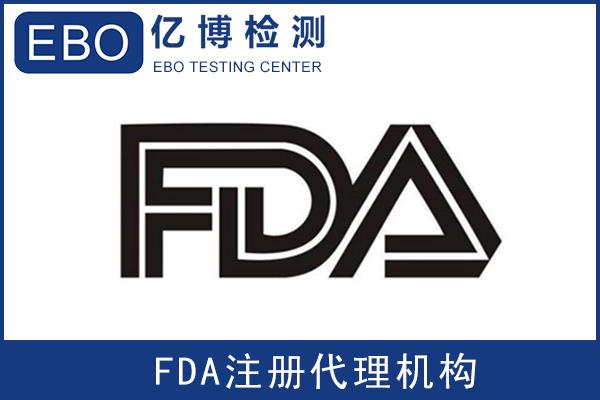 塑胶餐盒办理FDA认证