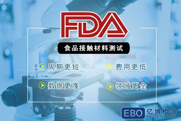 美国食品级fda认证