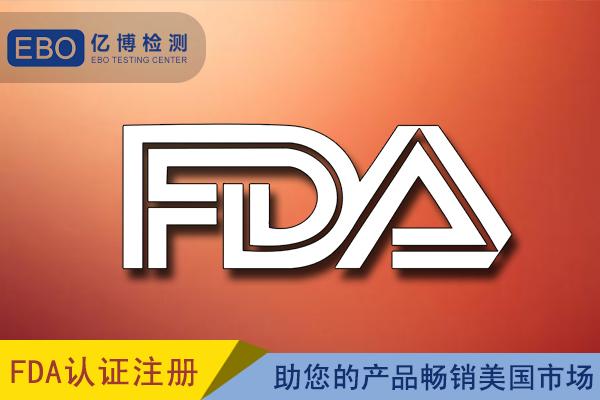 美国食品fda认证