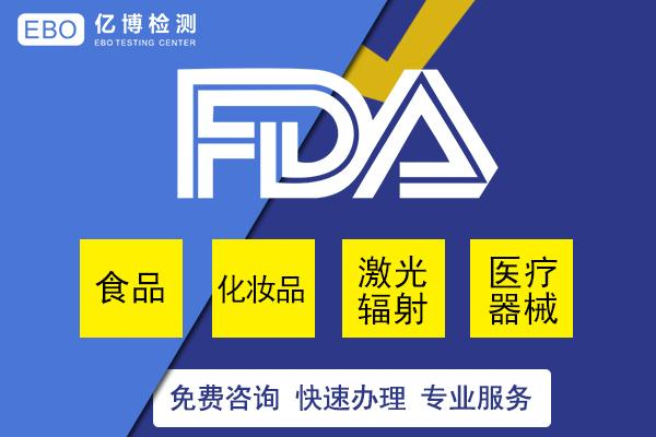 按摩棒美国FDA认证需要多少钱