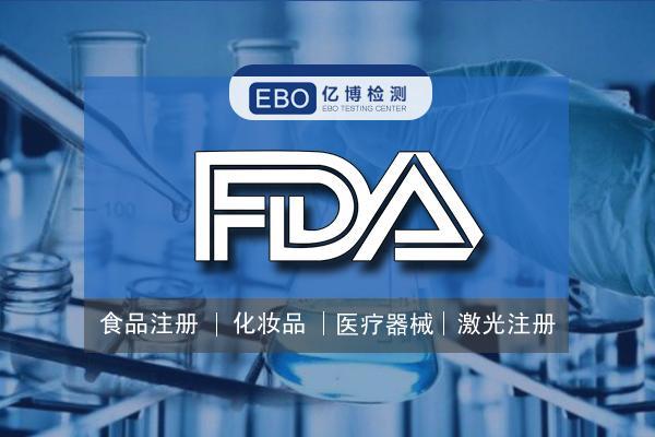 激光标线仪FDA认证多少钱