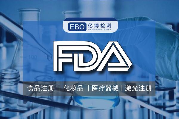 FDA认证需要多少钱